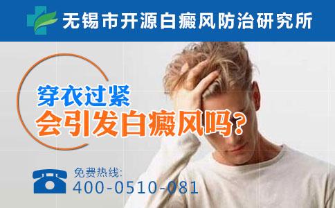 如何预防青少年白癜风的发病?